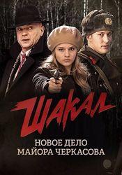 Poster Shakal
