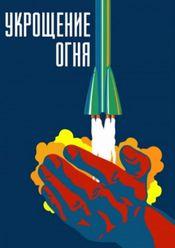 Poster Ukroshcheniye ognya