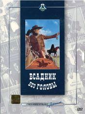 Poster Vsadnik bez golovy