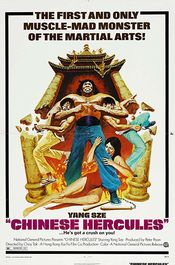 Poster Ma tou da jue dou