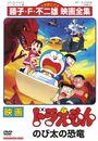 Film - Doraemon: Nobita no kyôryû
