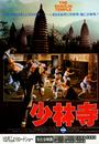 Film - Shao Lin si