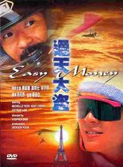 Poster Tong tian da dao