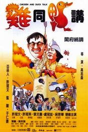 Poster Gai tung aap gong