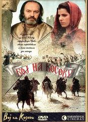 Poster Boj na Kosovu