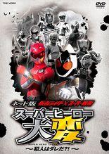 Kamen Rider X Super Sentai: Super Hero Taihen: Who Is the Culprit?!