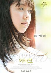 Poster Asako I & II