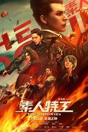 Poster Su ren te gong