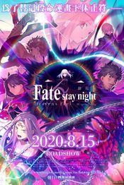 Poster Gekijouban Fate/Stay Night: Heaven's Feel - III. Spring Song