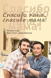 Poster Merci papa, merci maman