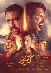Poster Karmouz War