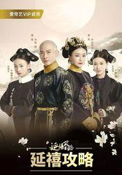 Poster Yan xi gong lüe