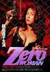 Zero Woman: Keishichô 0-ka no onna