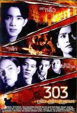 303 Fear Faith Revenge
