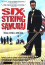 Film - Six-String Samurai