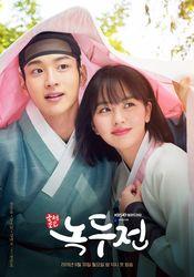 Poster Joseonroko Nokdujeon