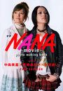 Film - Nana