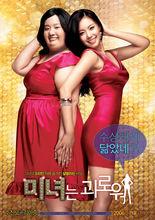 Minyeo-neun goerowo