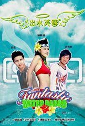 Poster Chut sui fu yung