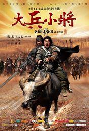 Poster Da bing xiao jiang