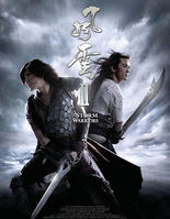 Fung wan II