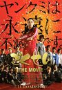 Film - Gokusen: The Movie