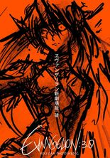 Evangelion Shin Gekijôban: Kyu
