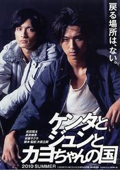 Poster Kenta to Jun to Kayo chan no kuni