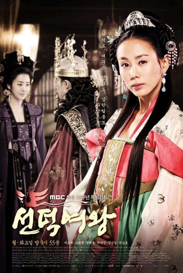 The Great Queen Seondeok Secretele De La Palat 2009 Film