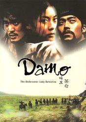 Poster Damo
