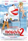 Love in the Big City 2