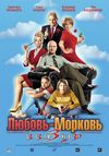 Lyubov-Morkov 3