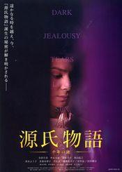 Poster Genji monogatari: Sennen no nazo