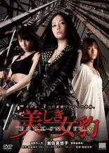 Utsukushiki mehyô: Body sniper