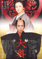 Poster  The Lady Shogun and Her Men