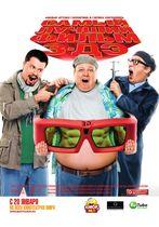 Cel mai bun film 3D