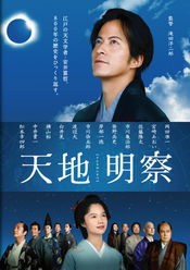 Poster Tenchi meisatsu