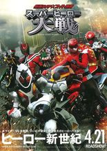 Kamen Raidâ × Supâ Sentai Supâ Hîrô Taisen