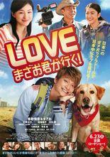LOVE: Masao kun ga iku!