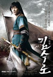 Poster Kim Suro, The Iron King