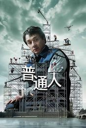 Poster The Foreigner