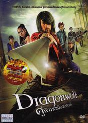 Poster Dragonwolf