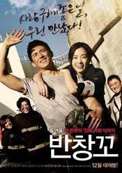 Poster Ban-chang-ggo
