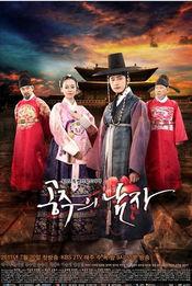 Poster The Princess' Man