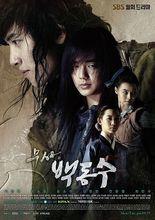 Warrior Baek Dong-soo
