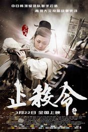 Poster Zhi Sha