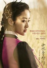 Jo-seon chong-jab-i