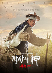 Poster The Merchant: Gaekju