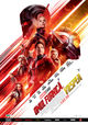 Film - Ant-Man and the Wasp